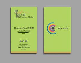 #190 for Business Card Design by yes321456