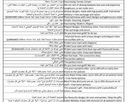 Nro 46 kilpailuun Arabic Translation käyttäjältä accurature