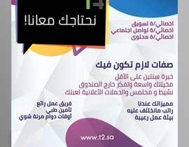 "#38 for Post for ""We Are Hiring"" - Ad For New Available job af sanazzh"