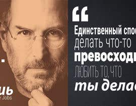 #9 para Create 10 posters in one style with well known business quotes por Asferot