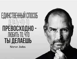 #18 para Create 10 posters in one style with well known business quotes por Asferot