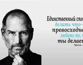 #33 para Create 10 posters in one style with well known business quotes por Asferot