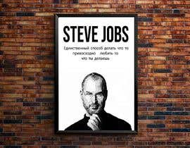 #39 para Create 10 posters in one style with well known business quotes por feramahateasril