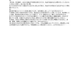 #3 for Japanese Good night sayings by fahimwayez