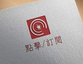 #7 para I need a slick logofor a digital marketing agency specializing in Hollywood entertainment Company is点击订阅The theme should be digital culture de rajibhridoy