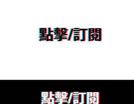 #22 for I need a slick logofor a digital marketing agency specializing in Hollywood entertainment Company is点击订阅The theme should be digital culture av suministrado021