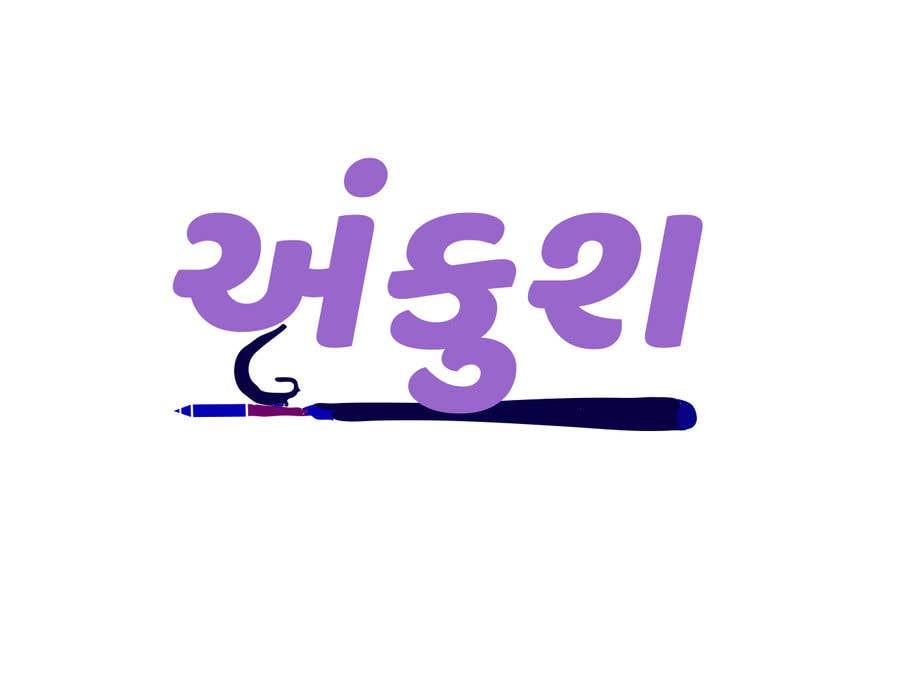 """Inscrição nº 8 do Concurso para Create Logo For """"અંકુશ"""" News Channel"""