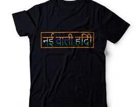 nº 44 pour Graphics  T- Shirt Design Competition par stsohel92