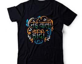 nº 46 pour Graphics  T- Shirt Design Competition par stsohel92