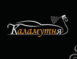 nº 17 pour Banner and logo for a cars paint place par A7mdSalama