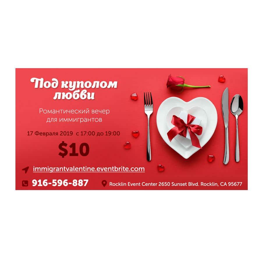 """Intrarea #32 pentru concursul """"Design an Invitation for a Romantic Dinner"""""""