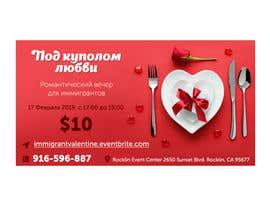 #32 pentru Design an Invitation for a Romantic Dinner de către andmericano