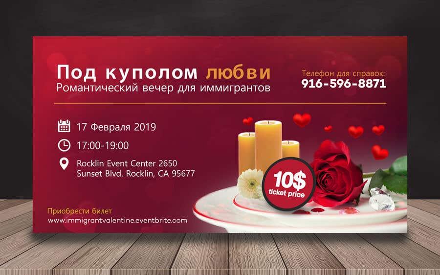 """Intrarea #33 pentru concursul """"Design an Invitation for a Romantic Dinner"""""""