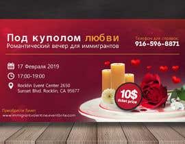#33 pentru Design an Invitation for a Romantic Dinner de către VekyMr