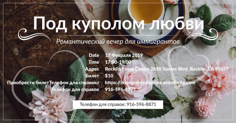 """Intrarea #19 pentru concursul """"Design an Invitation for a Romantic Dinner"""""""