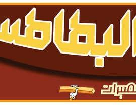 #14 pёr لوحه مطعم . nga saidghouila