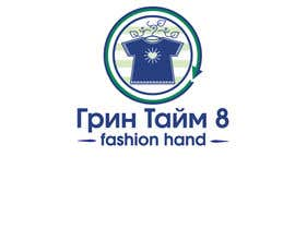 #27 для Создание лого для секонд-хенд магазина от zaslagalicu12