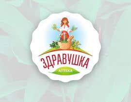 #4 для Создать логотип для моей аптеки от VisualandPrint