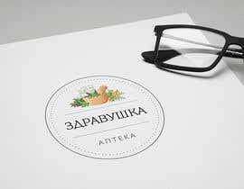 #5 для Создать логотип для моей аптеки от VisualandPrint