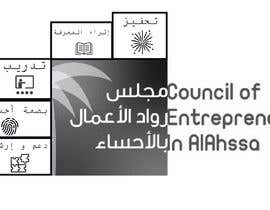 #23 for Develop live logo design and develop video to move it - in ARABIC by ValentyneG