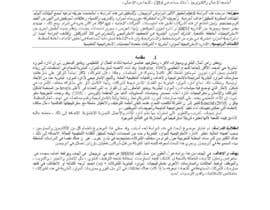 #5 for Translate to Arabic by artsysnowflakes