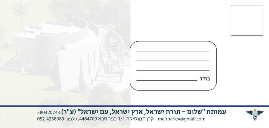 Proposition n°1 du concours envelope design