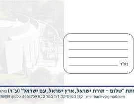 nº 1 pour envelope design par freelancerjahid4