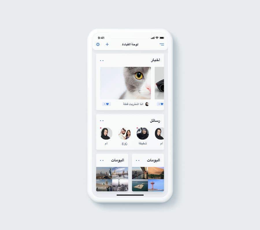 Contest Entry #16 for Mobile App Concept Design