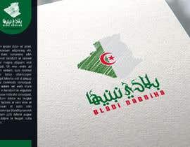 #190 para LOGO for online community por MhmdAbdoh