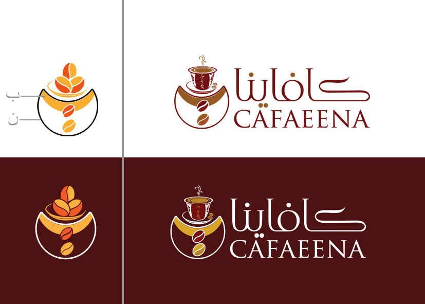 Contest Entry #42 for Artistic coffee shop logo is needed