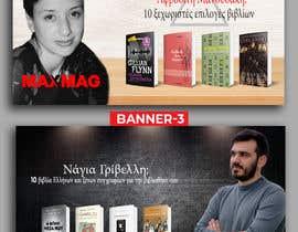 nº 8 pour Create 4 -same style- banners par artareq36