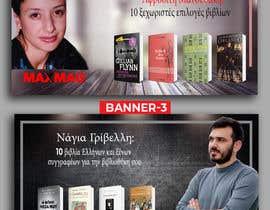 nº 10 pour Create 4 -same style- banners par artareq36