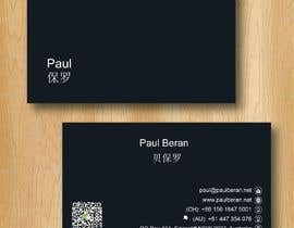 #233 for Design my name card for China af riantor