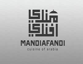 #51 for Design an Arabic/English Restaurant Logo by Belalrashed79