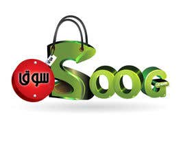 nº 19 pour Logo Design for Soog.com.kw par soulagreek