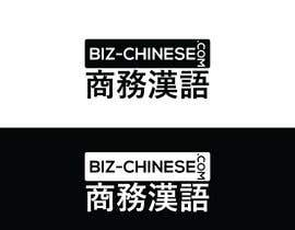 #19 para Logo for Blog on Business Chinese needed por rezwanul9