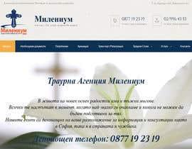Nro 66 kilpailuun Create Logo for my Funeral Services website käyttäjältä mhrdiagram