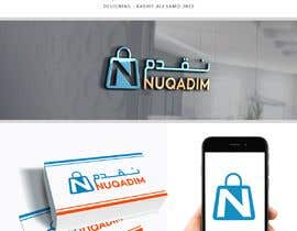 #53 untuk I need a logo for my website designed and made. Arabic Designer might be preferred oleh kashifali239