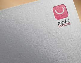 #45 untuk I need a logo for my website designed and made. Arabic Designer might be preferred oleh designworldx