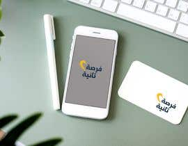 #78 для Mobile app logo for Investment opportunities and Consulting от mohammedabogwela