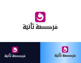 #62 для Mobile app logo for Investment opportunities and Consulting от MowdudGraphics25