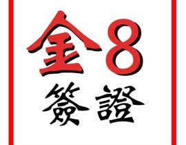 Nro 15 kilpailuun I need a logo designed.as our company is called GOLDEN8VISA & Golden8. I would like it 2 logo designs in Chinese for our Asian market.. The Golden in Chinese must be red or black käyttäjältä crazyteoh