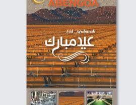 Nro 180 kilpailuun Happy EID card design käyttäjältä tayyabaislam15