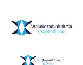 #17 pentru Design a logo for an Islamic Culture Association de către amr9387