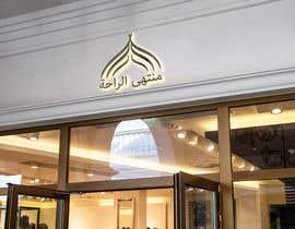 #44 for Arabic Logo for sponge factory by forhadrana789