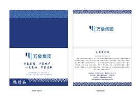 #2 untuk Brochure and Invitation Card design oleh eling88