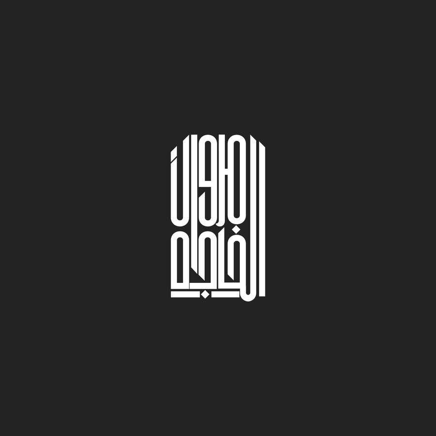 Penyertaan Peraduan #33 untuk Create an Arabic logo/calligraphy to fit a rectangle