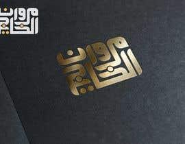 #42 untuk Create an Arabic logo/calligraphy to fit a rectangle oleh Acheraf