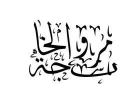 #13 untuk Create an Arabic logo/calligraphy to fit a rectangle oleh imaginemeh