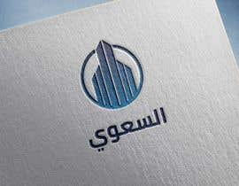 #146 for Design logo for real estate company - Al sawy af qureshiwaseem93
